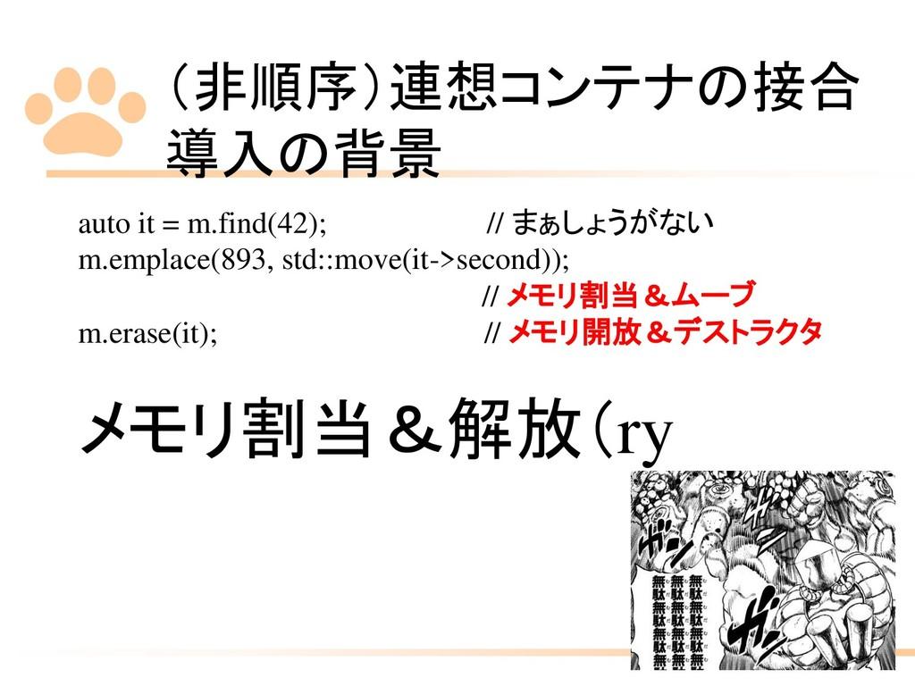 (非順序)連想コンテナの接合 導入の背景 97 auto it = m.find(42); /...