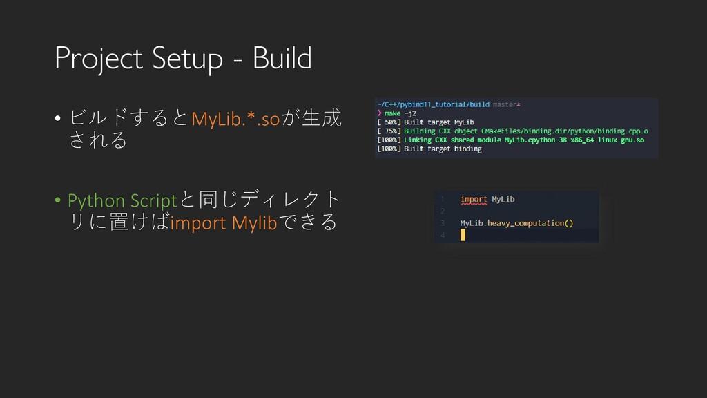 Project Setup - Build • ビルドするとMyLib.*.soが生成 される...