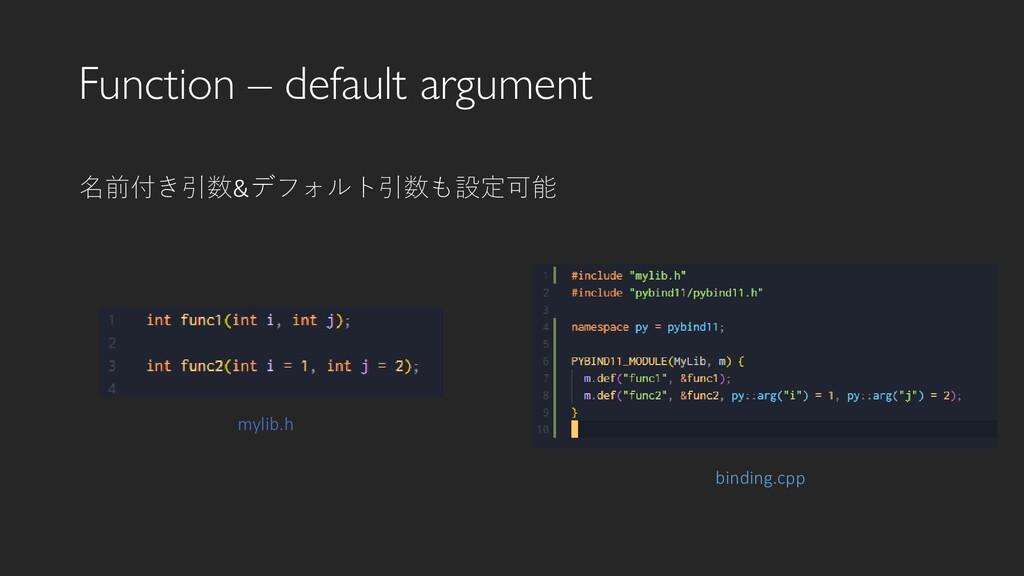 Function – default argument binding.cpp 名前付き引数&...