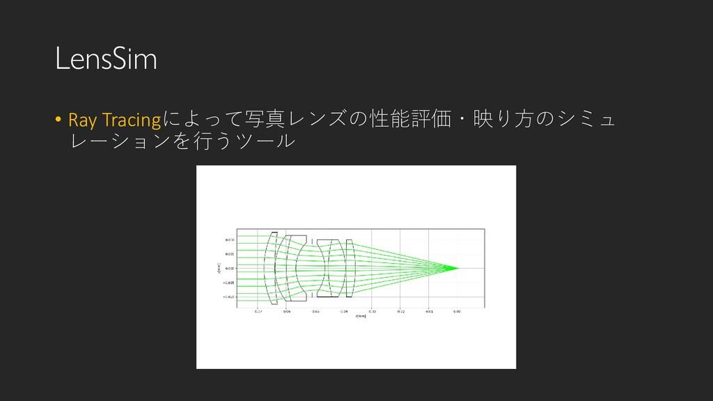 LensSim • Ray Tracingによって写真レンズの性能評価・映り方のシミュ レーシ...