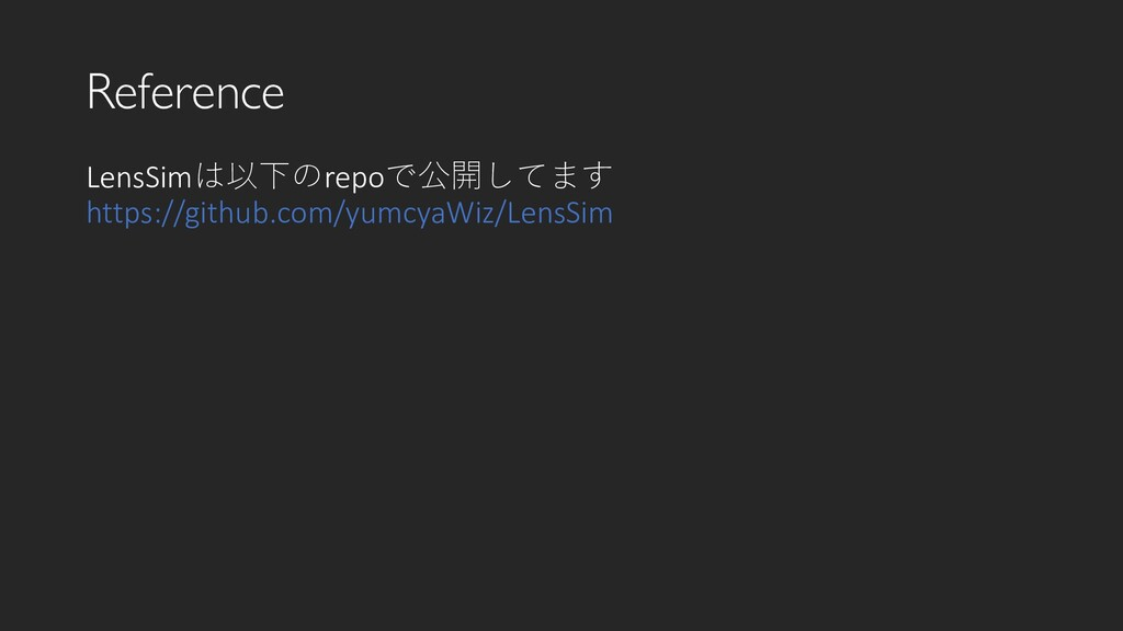 Reference LensSimは以下のrepoで公開してます https://github...