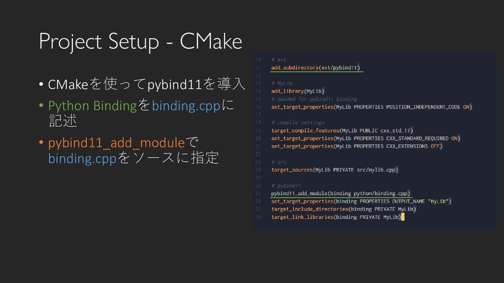 Project Setup - CMake • CMakeを使ってpybind11を導入 • ...