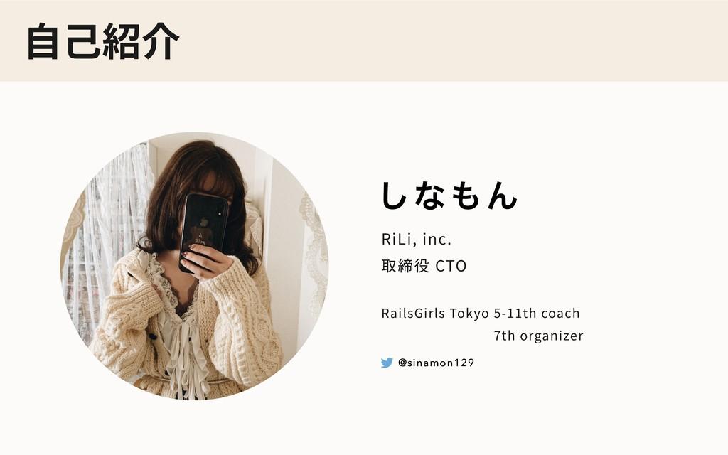 ⾃⼰紹介 RiLi, inc. 取締役 CTO RailsGirls Tokyo 5-11th...