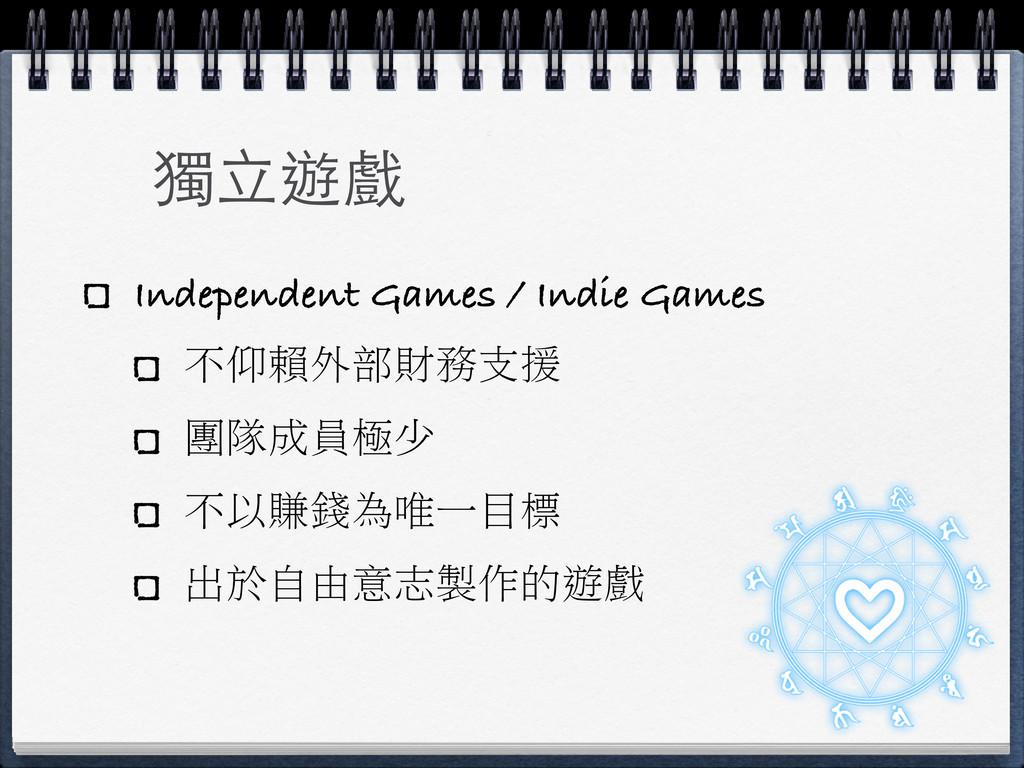 獨⽴立遊戲 Independent Games / Indie Games 不仰賴外部財務支援...
