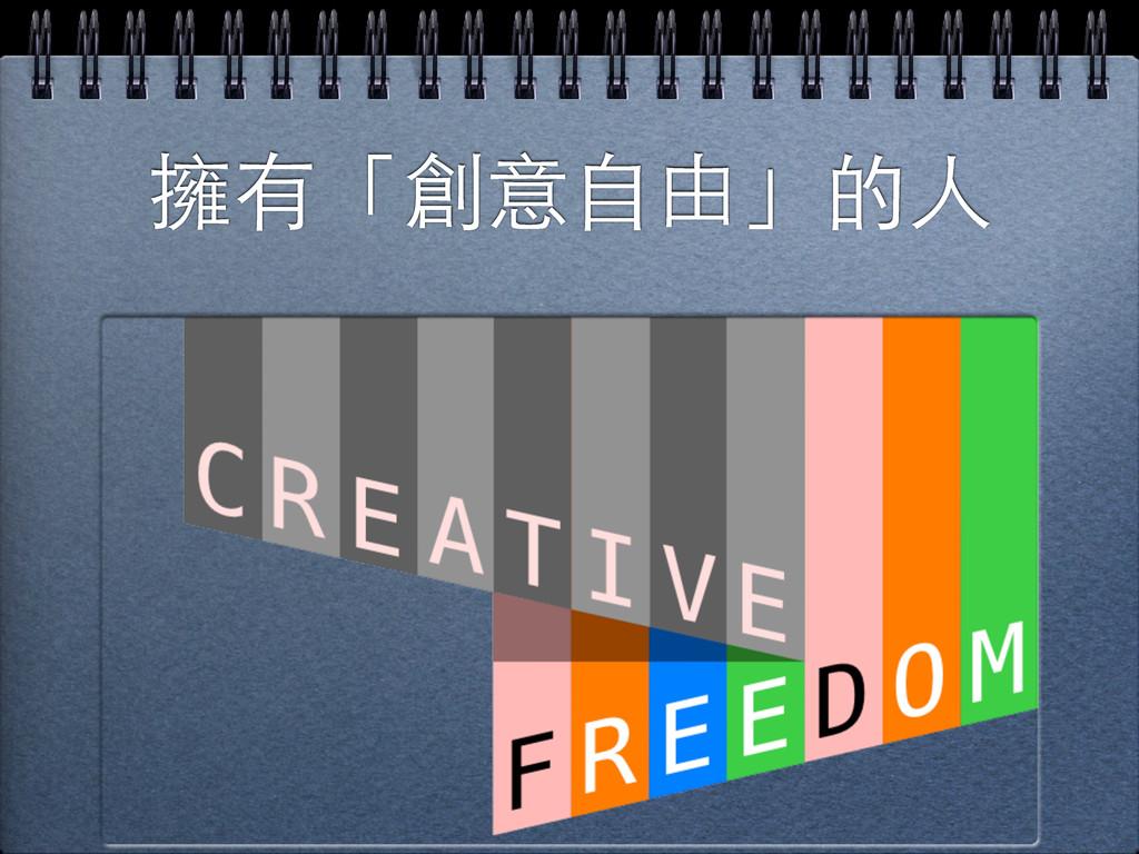 擁有「創意⾃自由」的⼈人