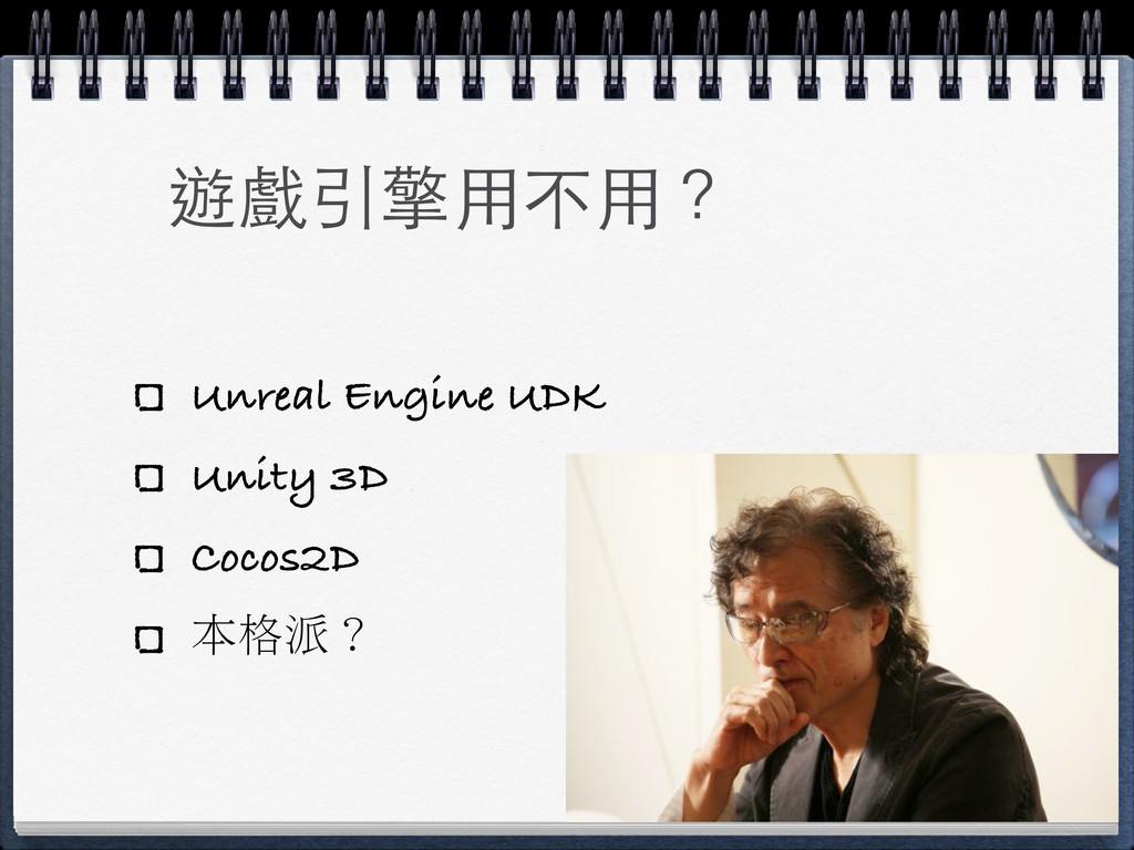 遊戲引擎⽤用不⽤用? Unreal Engine UDK Unity 3D Cocos2D 本...