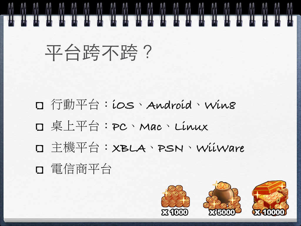 平台跨不跨? 行動平台:iOS、Android、Win8 桌上平台:PC、Mac、Linux ...