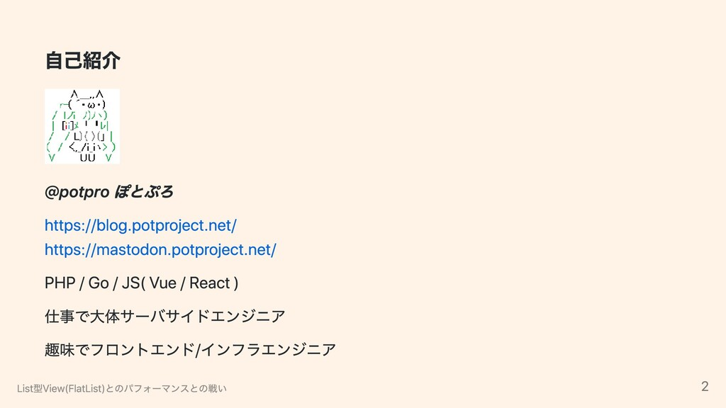 ⾃⼰紹介 @potpro ぽとぷろ https://blog.potproject.net/ ...