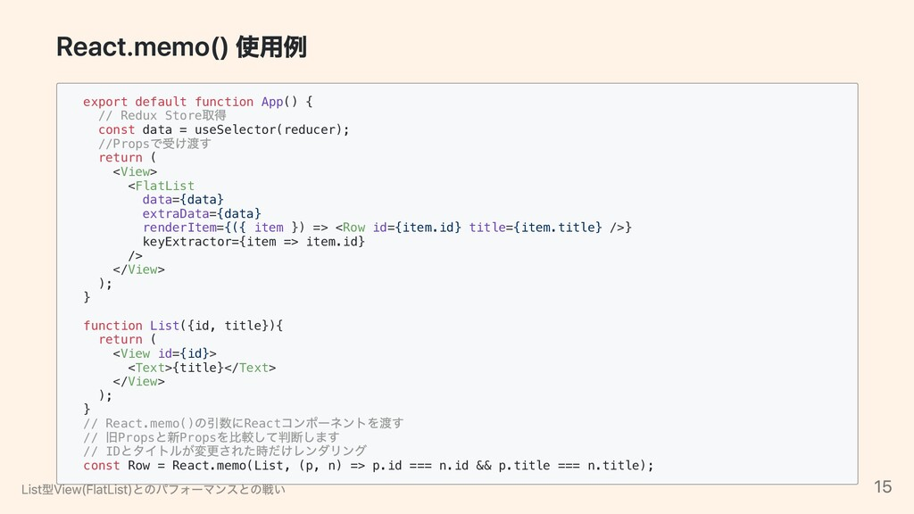 React.memo 使⽤例 export default function App() { ...