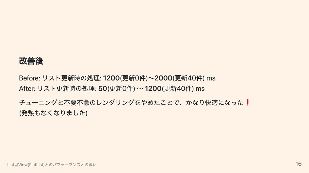 改善後 Before: リスト更新時の処理: 1200 更新0件 〜2000 更新40件 ms...