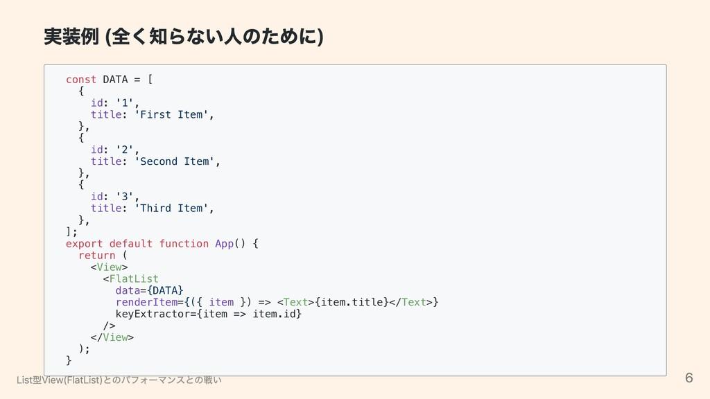 実装例 全く知らない⼈のために const DATA = [ { id: '1', title...
