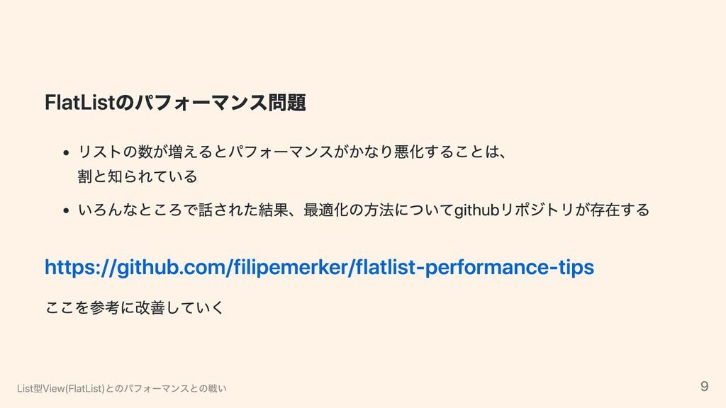 FlatListのパフォーマンス問題 リストの数が増えるとパフォーマンスがかなり悪化することは...