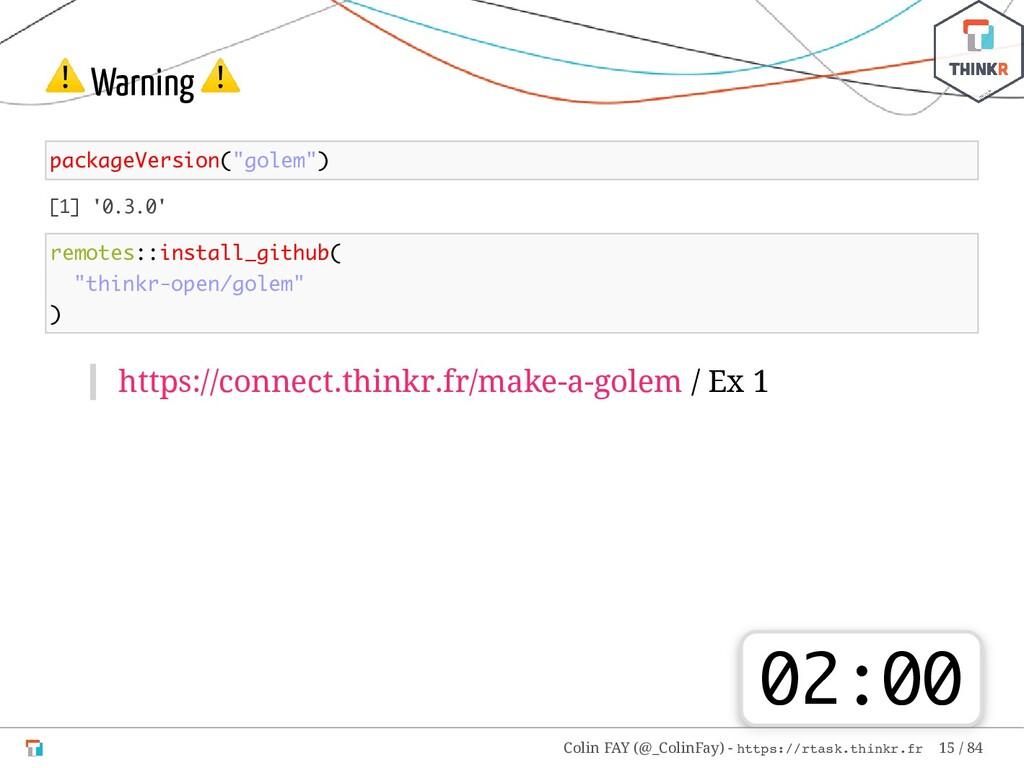"""⚠ Warning ⚠ packageVersion(""""golem"""") [1] '0.3.0'..."""