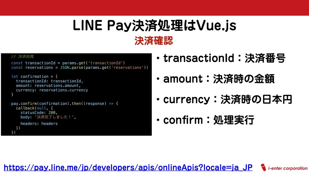 -*/&1BZܾࡁॲཧ7VFKT // ܾࡁॲཧ const transactionId...