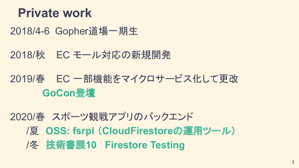 Private work 2018/4-6 Gopher道場一期生   2018/秋 EC モ...