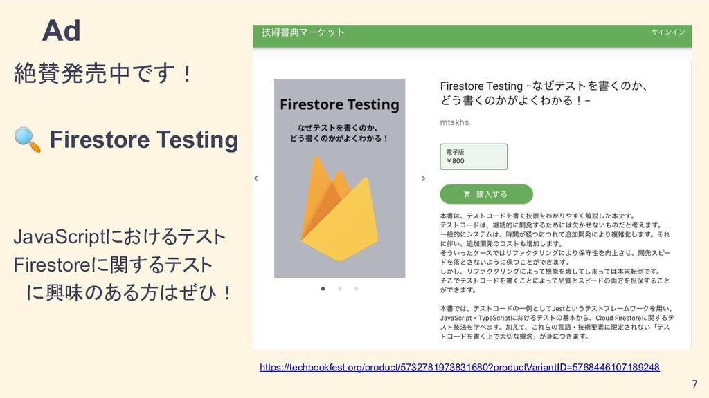 Ad 絶賛発売中です! 🔍 Firestore Testing JavaScriptにおけるテ...