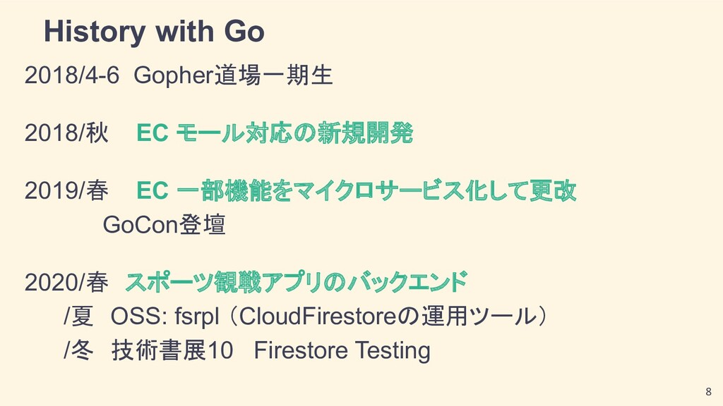 History with Go 2018/4-6 Gopher道場一期生   2018/秋 E...