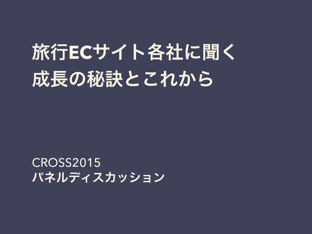 ཱྀߦECαΠτ֤ࣾʹฉ͘ ͷൿ݃ͱ͜Ε͔Β CROSS2015 ύωϧσΟεΧογϣϯ