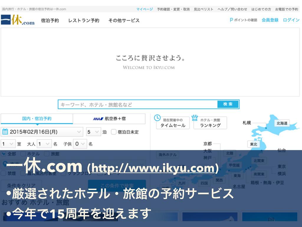 Ұٳ.com (http://www.ikyu.com) •ݫબ͞Εͨϗςϧɾཱྀؗͷ༧αʔϏ...