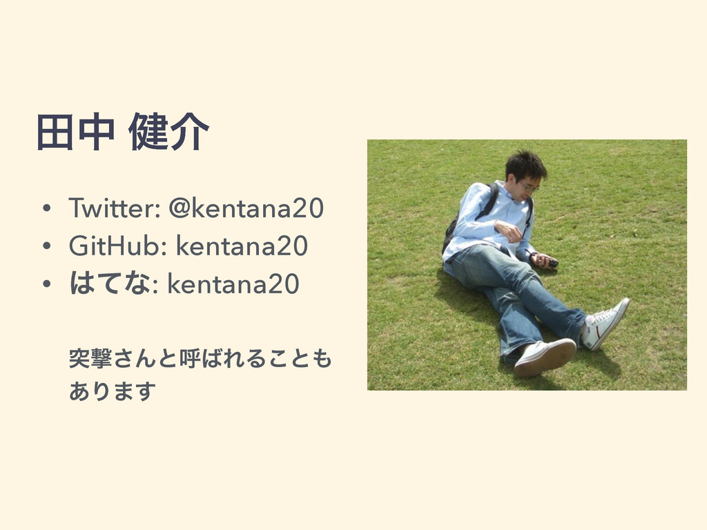 • Twitter: @kentana20 • GitHub: kentana20 • ͯͳ...