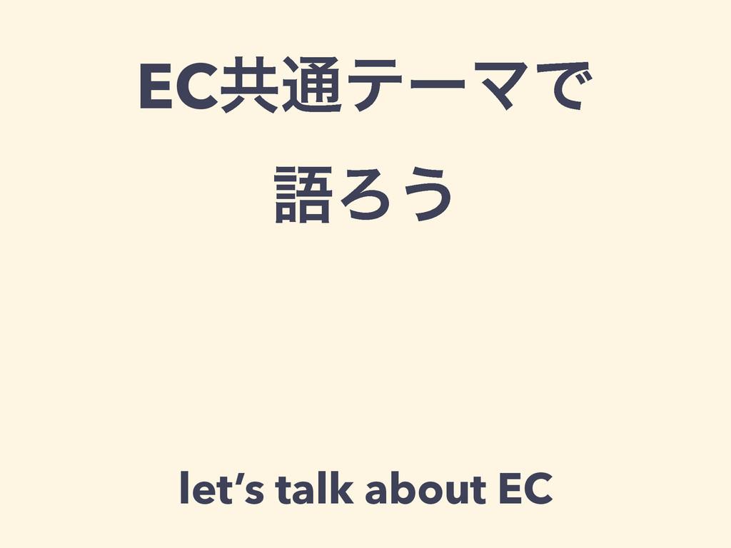 ECڞ௨ςʔϚͰ ޠΖ͏ let's talk about EC