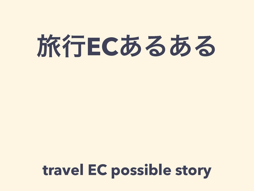 ཱྀߦEC͋Δ͋Δ travel EC possible story