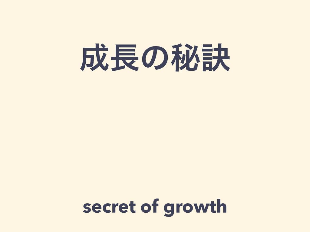 ͷൿ݃ secret of growth