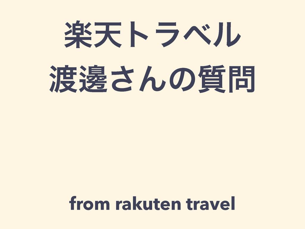 ָఱτϥϕϧ ᬑ͞Μͷ࣭ from rakuten travel
