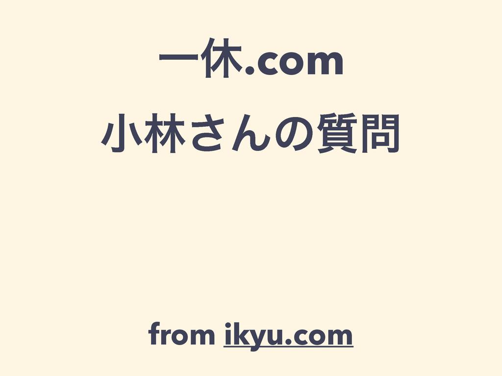 from ikyu.com Ұٳ.com খྛ͞Μͷ࣭