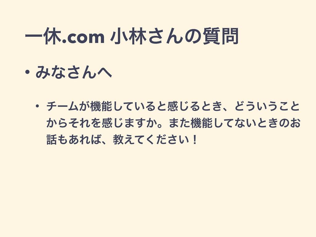 Ұٳ.com খྛ͞Μͷ࣭ • Έͳ͞Μ • νʔϜ͕ػ͍ͯ͠Δͱײ͡Δͱ͖ɺͲ͏͍͏͜...