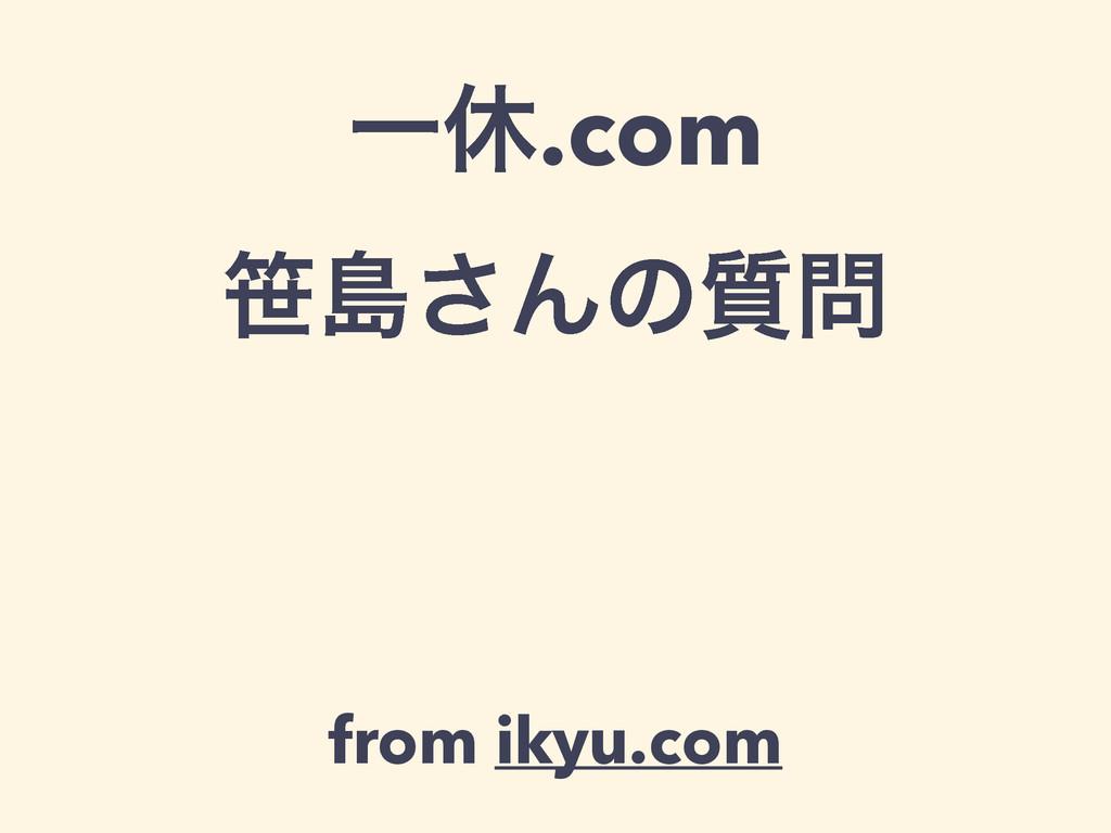 Ұٳ.com ౡ͞Μͷ࣭ from ikyu.com