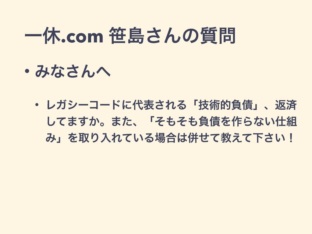 Ұٳ.com ౡ͞Μͷ࣭ • Έͳ͞Μ • ϨΨγʔίʔυʹද͞ΕΔʮٕज़తෛ࠴ʯɺฦ...