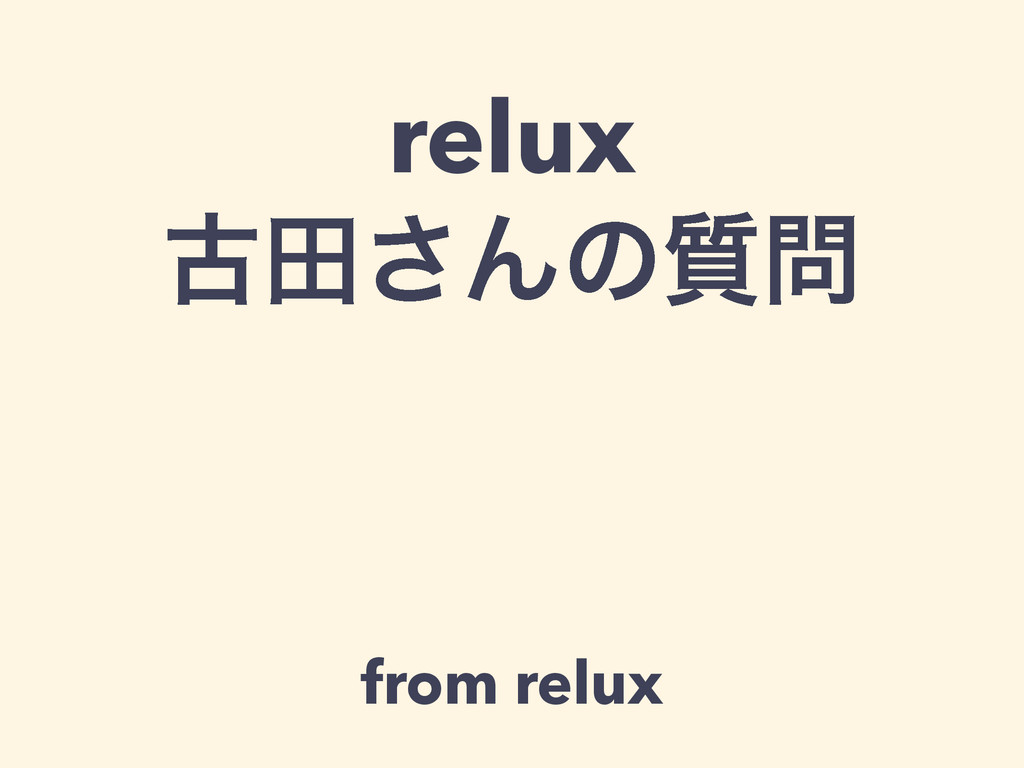 relux ݹా͞Μͷ࣭ from relux