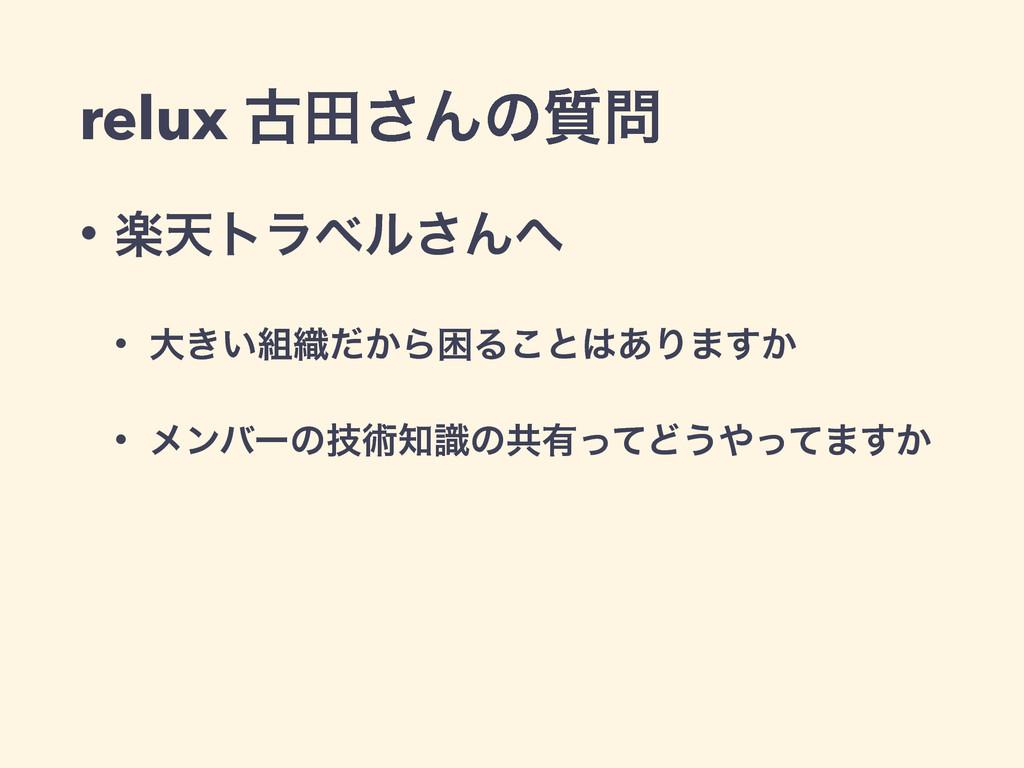 relux ݹా͞Μͷ࣭ • ָఱτϥϕϧ͞Μ • େ͖͍৫͔ͩΒࠔΔ͜ͱ͋Γ·͔͢ ...