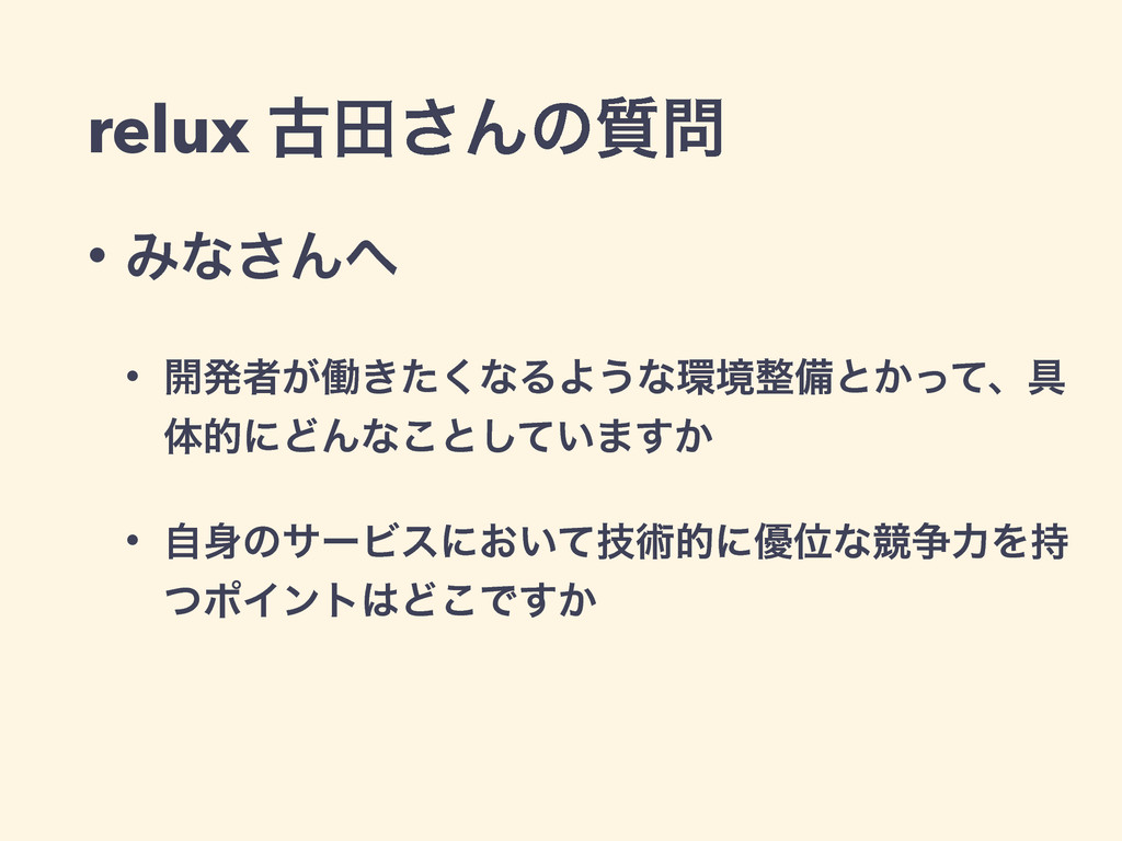 relux ݹా͞Μͷ࣭ • Έͳ͞Μ • ։ൃऀ͕ಇ͖ͨ͘ͳΔΑ͏ͳڥඋͱ͔ͬͯɺ۩...