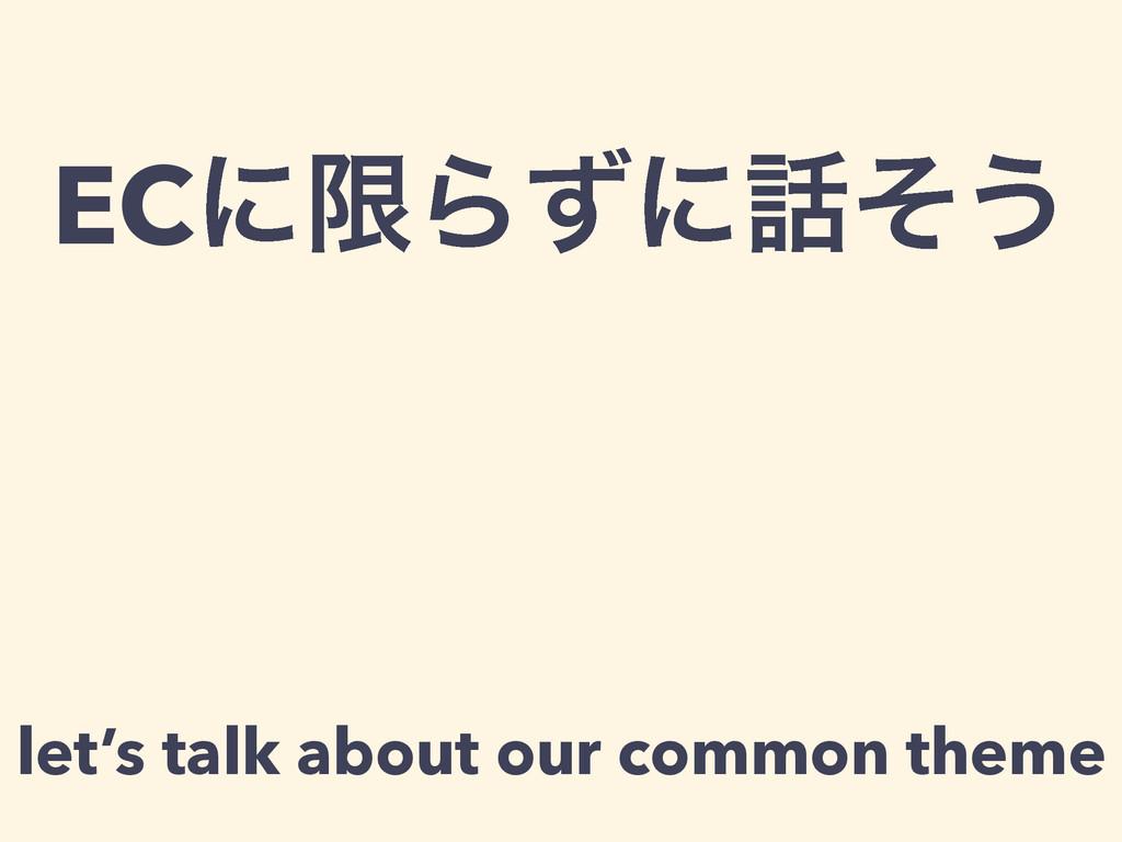 ECʹݶΒͣʹͦ͏ let's talk about our common theme