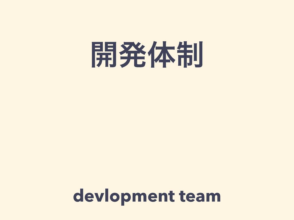 ։ൃମ੍ devlopment team