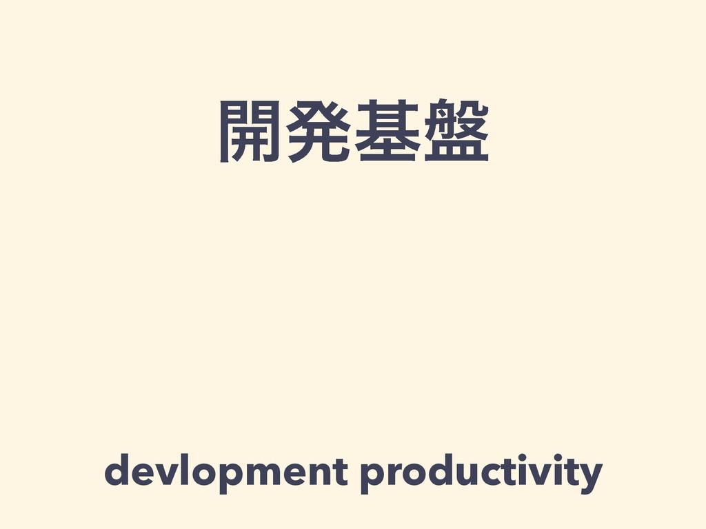։ൃج൫ devlopment productivity