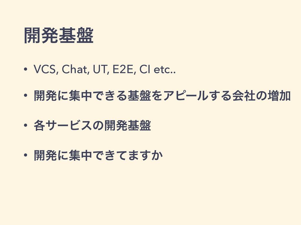 ։ൃج൫ • VCS, Chat, UT, E2E, CI etc.. • ։ൃʹूதͰ͖Δج...
