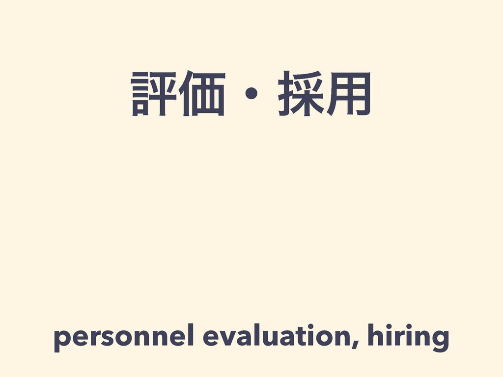 ධՁɾ࠾༻ personnel evaluation, hiring