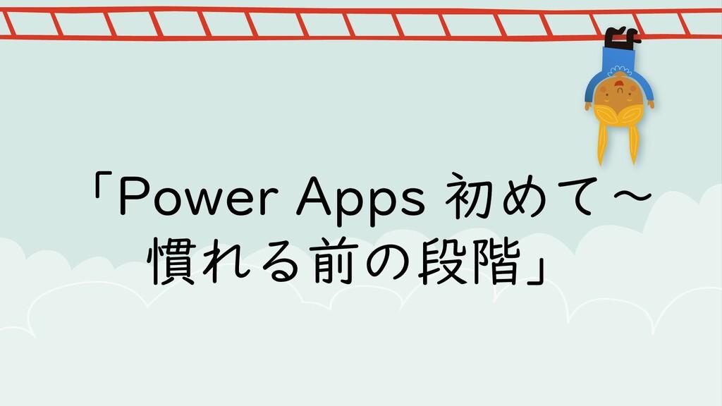 「Power Apps 初めて~ 慣れる前の段階」