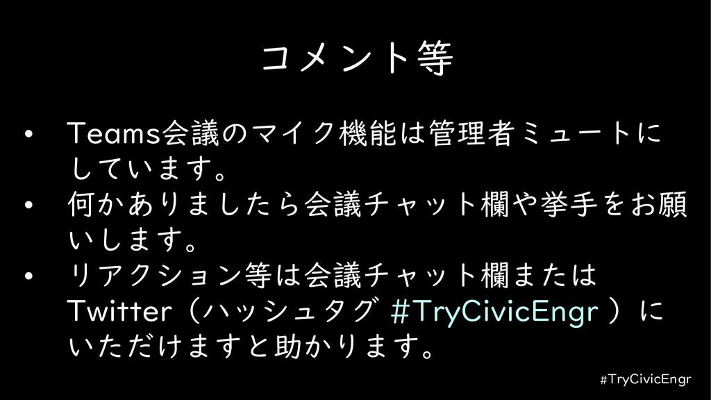 #TryCivicEngr コメント等 • Teams会議のマイク機能は管理者ミュートに して...