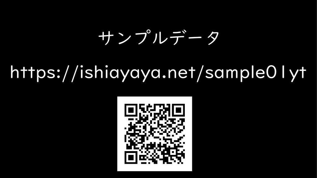 サンプルデータ https://ishiayaya.net/sample01yt