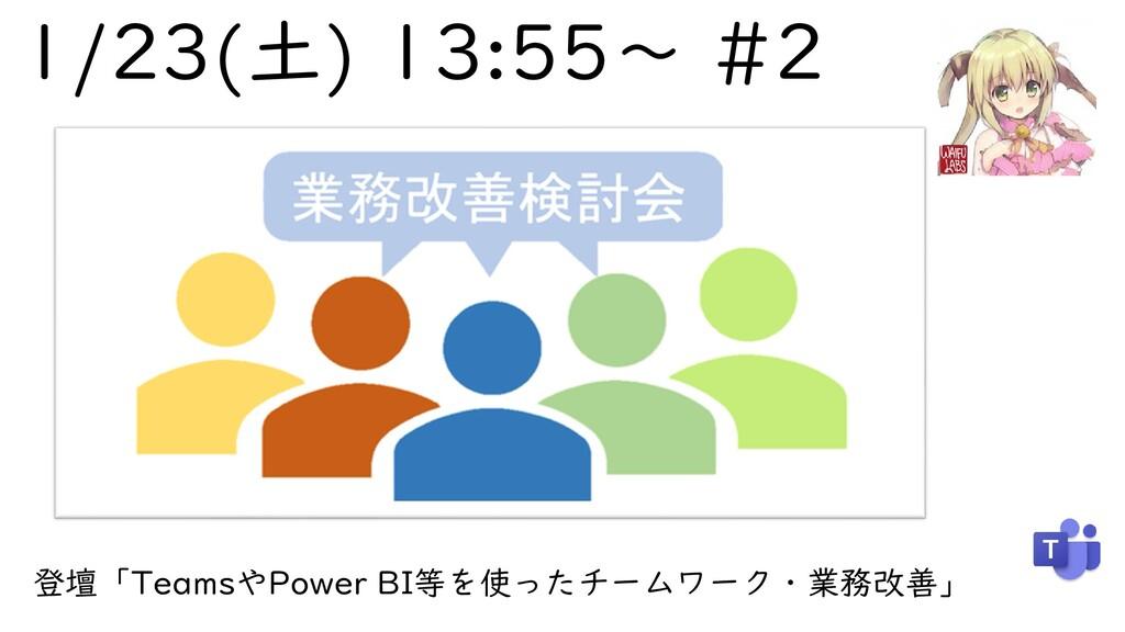 1/23(土) 13:55~ #2 登壇「TeamsやPower BI等を使ったチームワーク・...