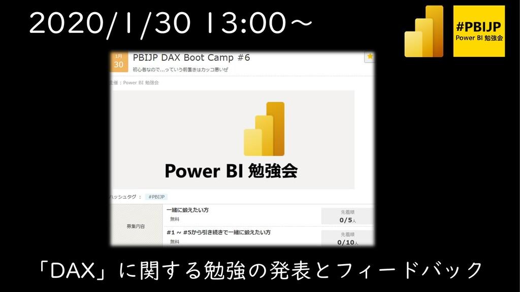 2020/1/30 13:00~ 「DAX」に関する勉強の発表とフィードバック