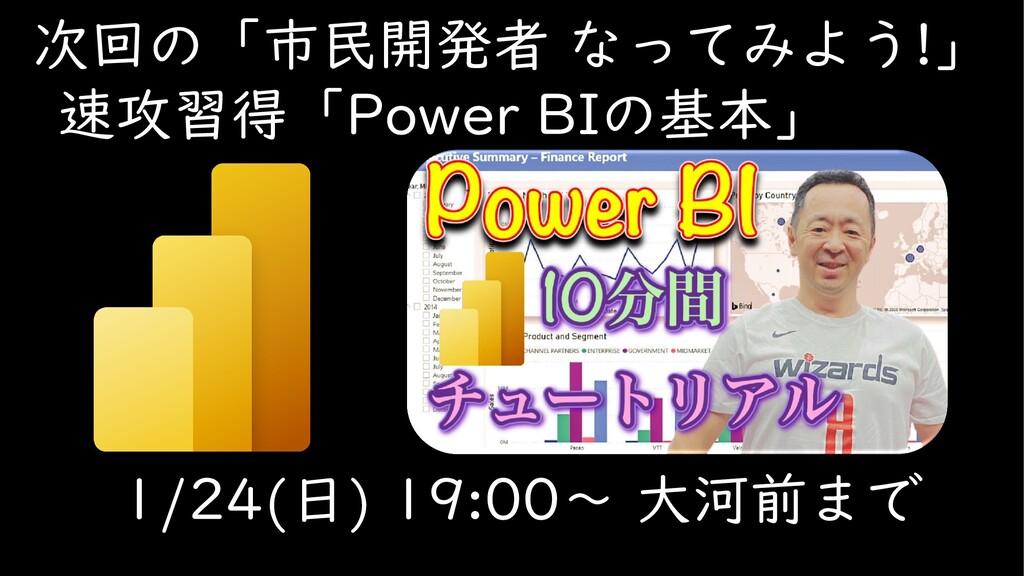 次回の「市民開発者 なってみよう!」 速攻習得「Power BIの基本」 1/24(日) 19...