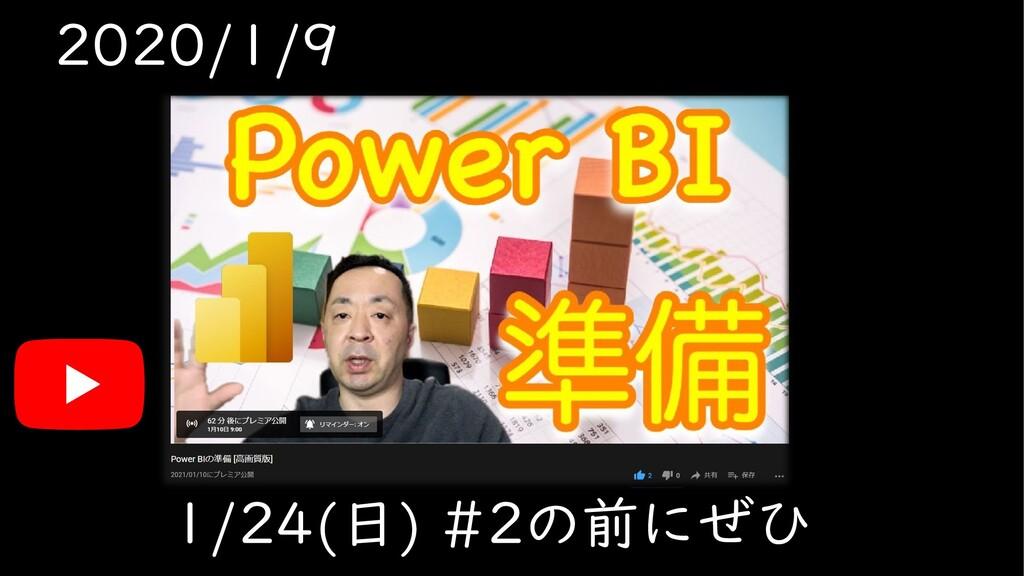 2020/1/9 1/24(日) #2の前にぜひ