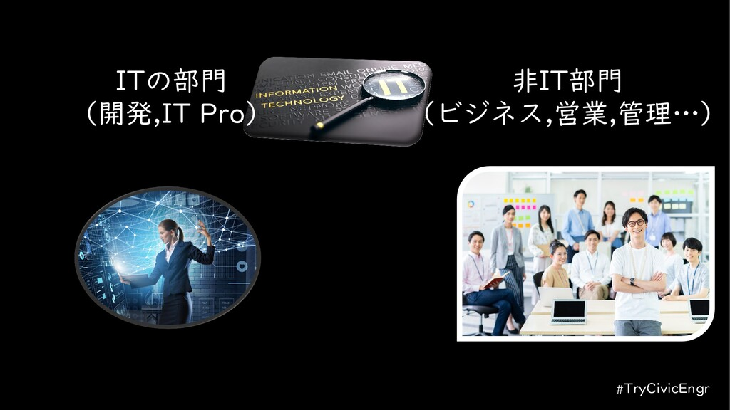 #TryCivicEngr ITの部門 (開発,IT Pro) 非IT部門 (ビジネス,営業,...