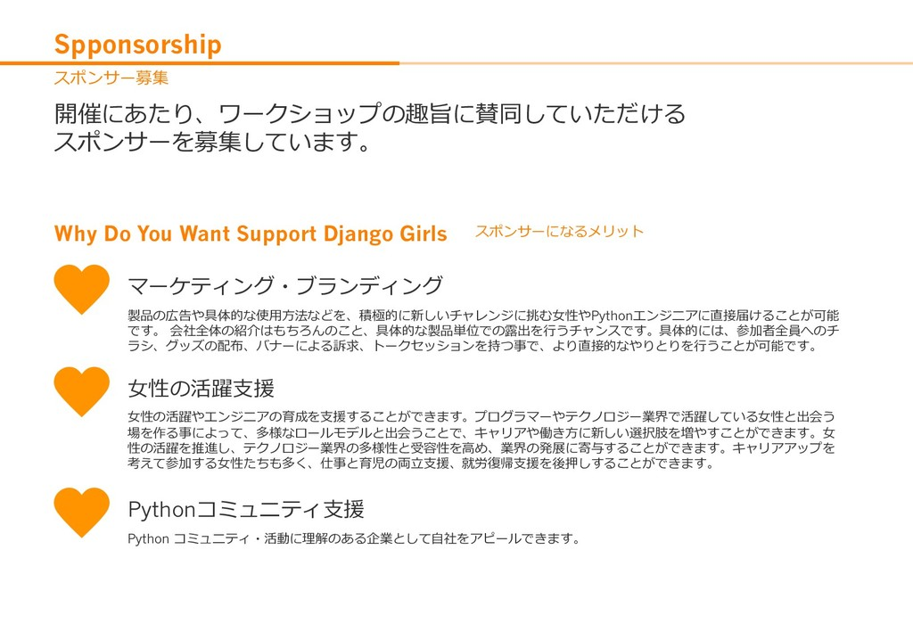 Spponsorship Why Do You Want Support Django Gir...