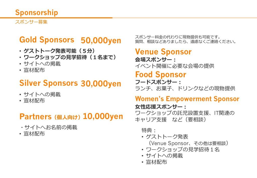 Sponsorship Gold Sponsors • ,166*T[olQ • E...